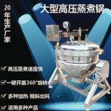液化氣加熱高壓鍋 八寶粥食材煮鍋現貨銷售