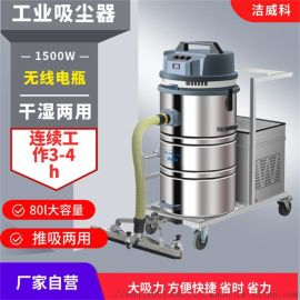 洁威科电瓶式工业吸尘器WB-80P,干湿两用可推吸