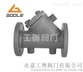 BGL41HY型保温过滤器
