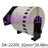 兼容热敏纸标签兄弟DK22205连续打印62mm