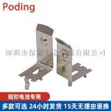 Poding(保定)遥控器7号电池弹片 BC-9203