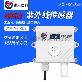 紫外线变送器传感器 紫外线检测