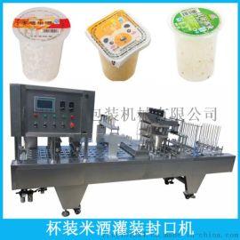 异型杯碗装米酒灌装封口机30g糯米酒充填机