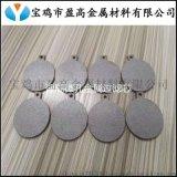 金屬燒結濾板、多孔鈦燒結板、離子膜反應片