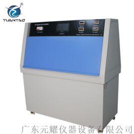 紫外老化箱YUV 元耀 自动紫外光老化试验箱