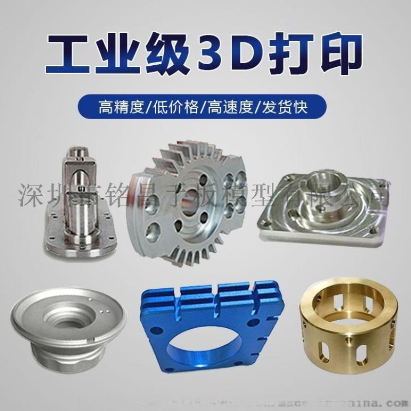 厂家直销不锈钢铝合金手板CNC加工定制五金手板模型
