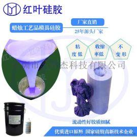 手工蜡烛工艺品模具硅胶 生产环保硅胶厂家