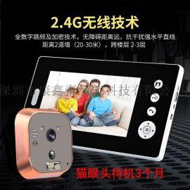康鑫泰大电池超长待机无线可视对讲猫眼PH7001