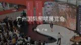2020广州照明展观众预登记