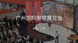 2020廣州照明展觀衆預登記