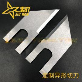 定制异形钨钢覆膜机裁切刀片