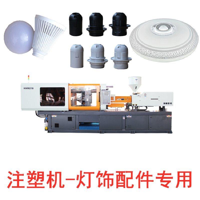 厂家直销太阳能灯壁灯LED景观灯灯罩灯饰专用注塑机