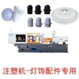 廠家直銷太陽能燈壁燈LED景觀燈燈罩燈飾專用注塑機