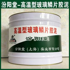 高温型玻璃鳞片胶泥、良好的防水性、耐化学腐蚀性能