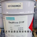 海明斯 DeuRheo 211F 铝粉漆、环氧树脂