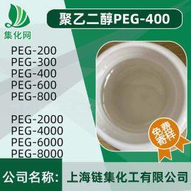 国标聚乙二醇PEG-400 防冻液专用