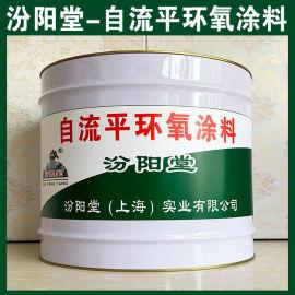 自流平环氧涂料、良好的防水性、耐化学腐蚀性能
