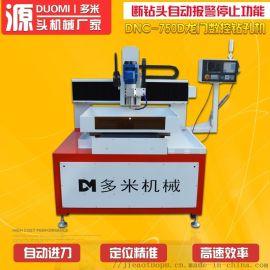 小型数控钻孔机 小型台式全自动钻孔机 精密性高 性能稳定