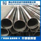 光面304不鏽鋼焊管,不鏽鋼裝飾焊管