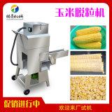 电动玉米脱粒机 不烂芯鲜玉米脱粒机