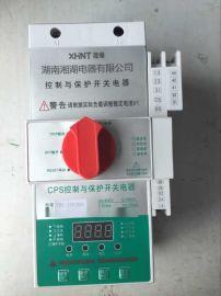 湘湖牌QCQG-8.8全自动过欠压延时保护器安装尺寸