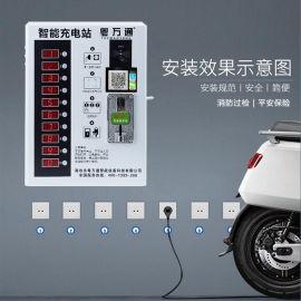 10路电动车充电站,电瓶车充电桩,充电站生产厂家