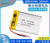 503048 二次可充电 电池 500mAh