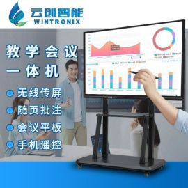 教学会议一体机多媒体电子白板商务终端机幼儿园教学一体机器