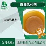 集化网牌工厂直销含量99.9白油油乳化剂
