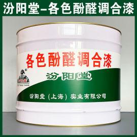 各色 醛调合漆、生产销售、各色 醛调合漆、涂膜坚韧