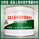 混凝土基材防护聚脲材料、生产销售、涂膜坚韧