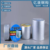 铝膜丁基防水胶带 厂家直供 质量可靠 亿晟钢构