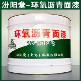 环氧沥青面漆、生产销售、环氧沥青面漆、涂膜坚韧