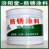 防鏽塗料、選汾陽堂品牌、防鏽塗料、包送貨