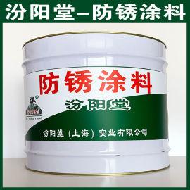 防锈涂料、选汾阳堂品牌、防锈涂料、包送货上门