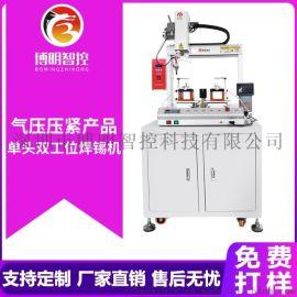 博明智控厂家直销柜式5331单头双工位插座焊锡机