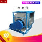 KTS多翼式离心通风机空调风机上海十年生产厂家直销