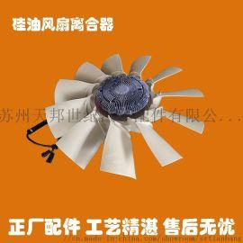 东风天龙硅油风扇离合器1308060-ZD2A