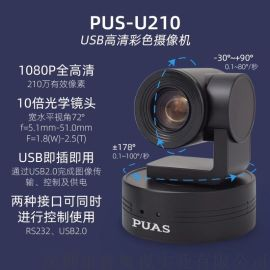 USB高清彩色摄像机PUS-U210