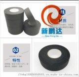 黑色絨布膠帶 汽車絨佈線束膠帶 丙烯酸壓敏