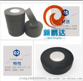 黑色绒布胶带 汽车绒布线束胶带 丙烯酸压敏