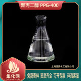 聚丙二醇 PPG-400