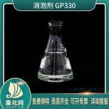 消泡剂GP330 甘油聚氧丙烯醚
