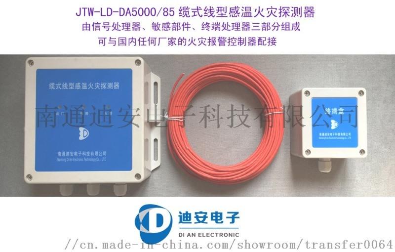 不可恢复式缆式线型感温火灾探测器