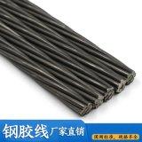 预应力钢绞线现货供应 混凝土钢绞线