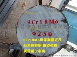 9Cr18Mo圆钢|无锡9Cr18Mo圆钢