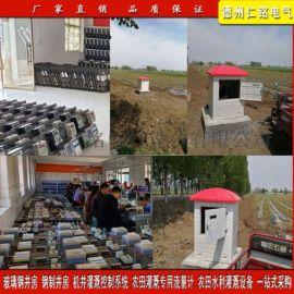 农业灌溉机井射频控制器仁铭电气售后专业服务