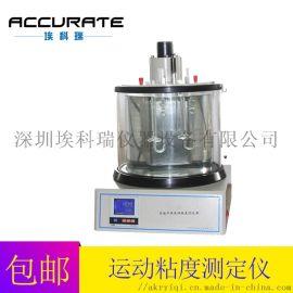 石油运动粘度测试仪 自动运动粘度测定仪