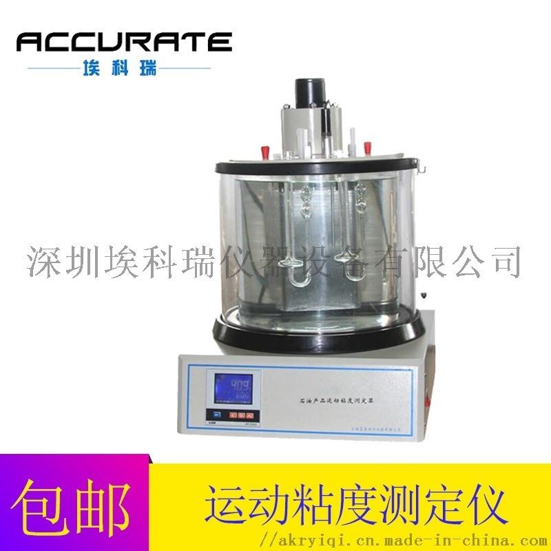 石油運動粘度測試儀 自動運動粘度測定儀