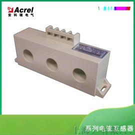 三相一体式电流互感器 安科瑞AKH-0.66/Z Z-20 100/5A